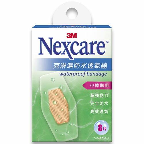 3M Nexcare 克淋濕防水透氣繃 8片