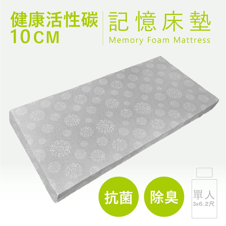 健康活性碳10公分記憶床墊
