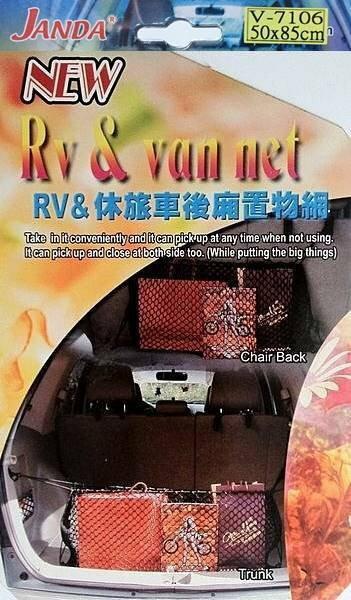 權世界@汽車用品 JANDA CRV專用休旅車椅背大尺寸置物網 收納網 50×85cm V-7106