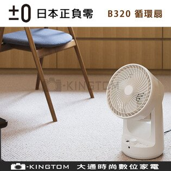 ±0XQS-B320DC空氣循環扇循環扇電風扇恰到好處日本正負零加減零群光公司貨