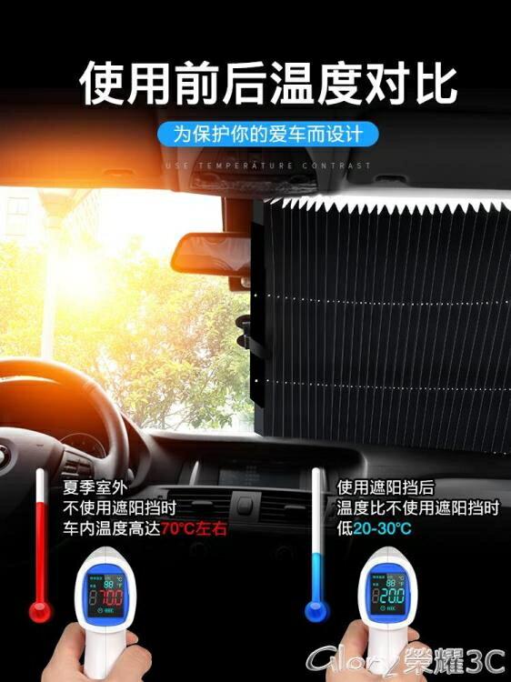 汽車遮陽簾防曬隔熱遮陽擋遮陽板前擋自動伸縮風玻璃遮光車用神器LX走心小賣場