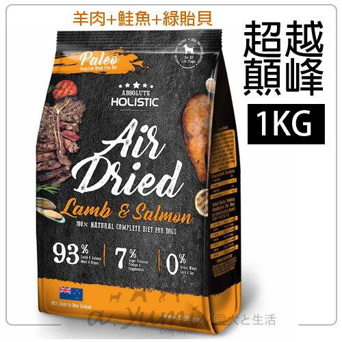《紐西蘭holistic》超越顛峰鮮食肉片愛犬主食1KG93%純肉無穀飼料綠貽貝全犬種飼料