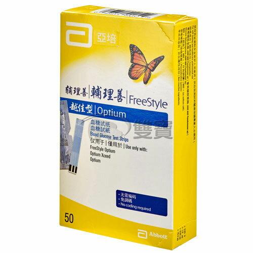亞培 輔理善越佳型(歐騰愛易測)OPTIUM 血糖試紙50片/盒