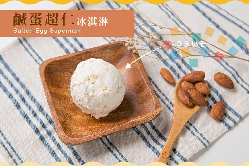 霜囍鹹蛋超仁冰淇淋 Salted Egg Superman 90克(120ml)  /  濃醇牛奶冰淇淋加上綿密溫潤鹹蛋黃與香脆杏仁果 3