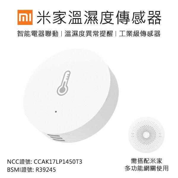米家溫濕度傳感器 需搭配多功能網關使用 智能家庭 小米 ZigBee 遙控開關 智能開關 溫度計【coni shop】