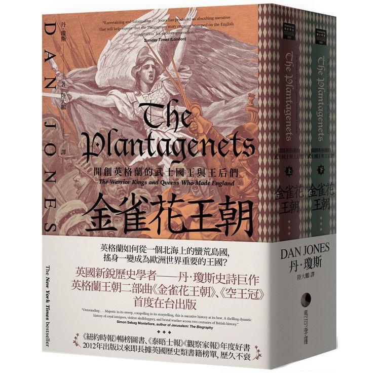 金雀花王朝:開創英格蘭的武士國王與王后們(套書,上下冊不分售)   拾書所
