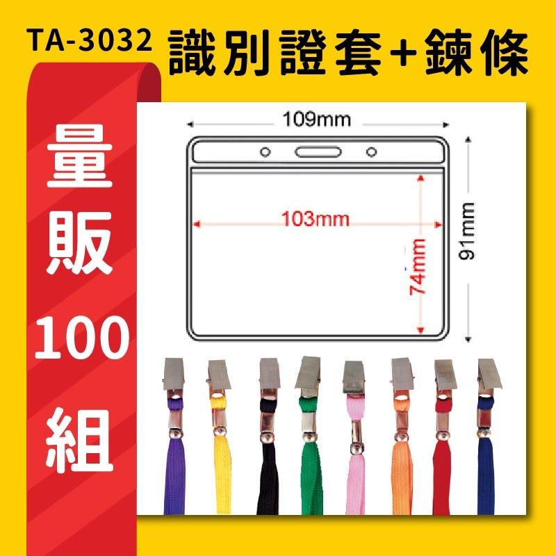 熱賣 量販100組 TA-3032 橫式(內尺寸103x74mm) 識別證加鍊條 名牌 工作證 活動 工作人員