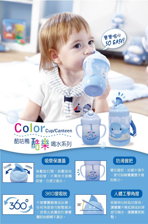 『121婦嬰用品館』KUKU 酷樂喝水杯200ml 2