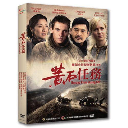 黃石任務DVD周潤發楊紫瓊強納森萊斯梅爾