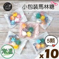 分享幸福的婚禮小物推薦喜糖_餅乾_伴手禮_糕點推薦【煮客實驗室】小包裝馬林糖 5顆 10包