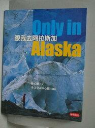 【書寶二手書T9/地理_ZHK】跟我去阿拉斯加_林心雅、李文堯