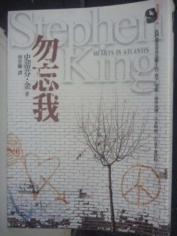 【書寶二手書T1/翻譯小說_IJE】勿忘我_齊若蘭, 史蒂芬‧金