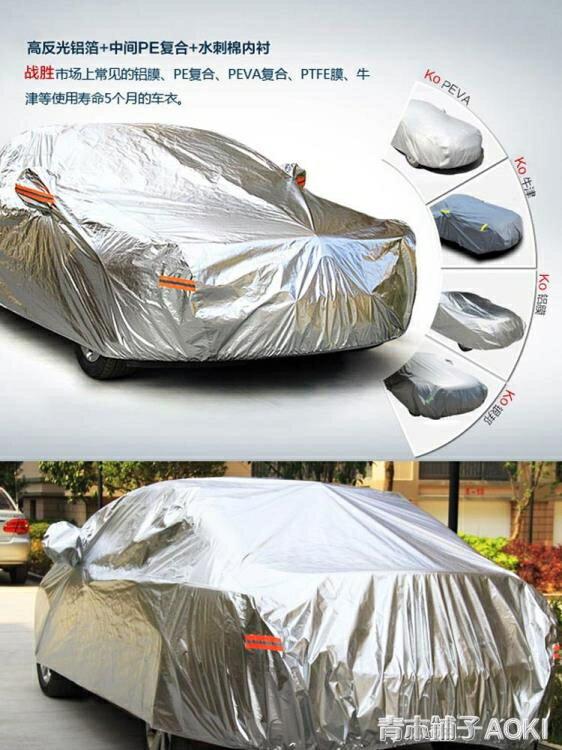 新款汽車車衣車罩四季通用防曬防雨隔熱遮陽防塵專用夏季車套外罩 ATF
