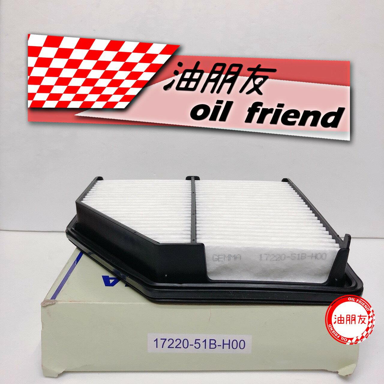 -油朋友-  HONDA 本田 HRV HR-V 1.8 16- 空氣濾網 空氣濾芯 空氣芯 空濾