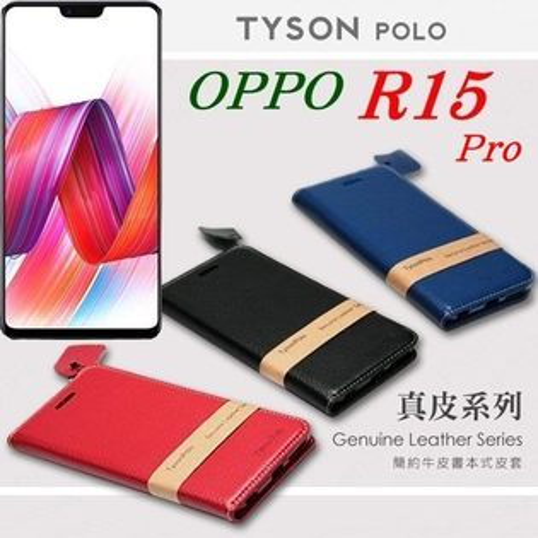 【愛瘋潮】99免運歐珀OPPOR15Pro(6.28吋)頭層牛皮簡約書本皮套POLO真皮系列手機殼