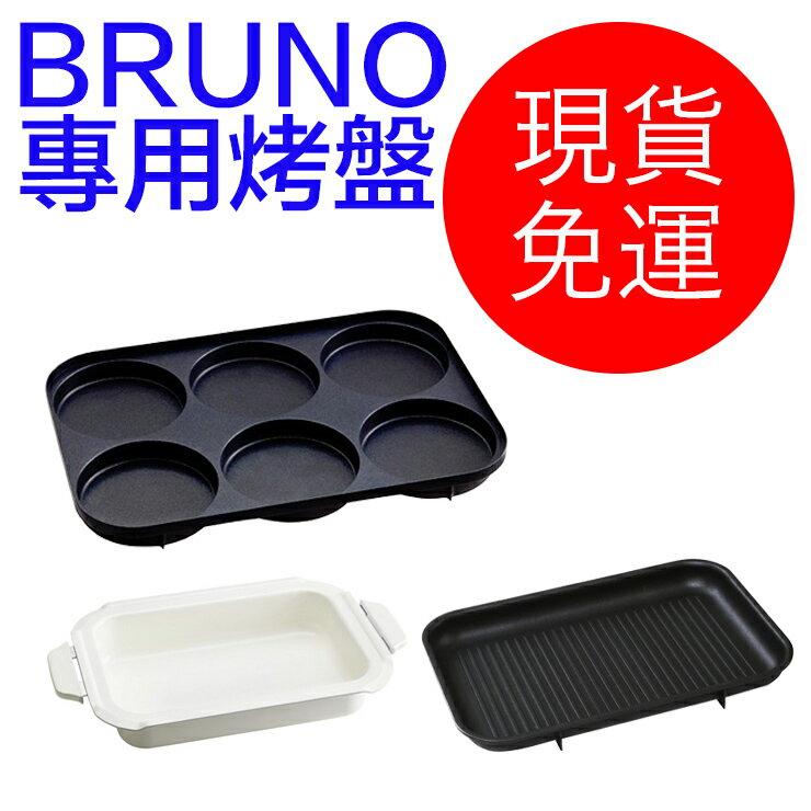 BRUNO 布魯諾 多功能電烤盤 萬用六格烤盤 條紋烤盤 陶瓷深鍋  ~愛網拍~