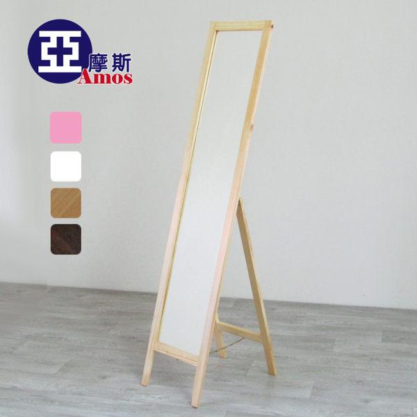 天然松木140x35cm 穿衣鏡 立鏡 壁鏡 全身鏡 鏡子 化妝鏡 Amos 台灣製造 免運 Amos【MAA001】 3