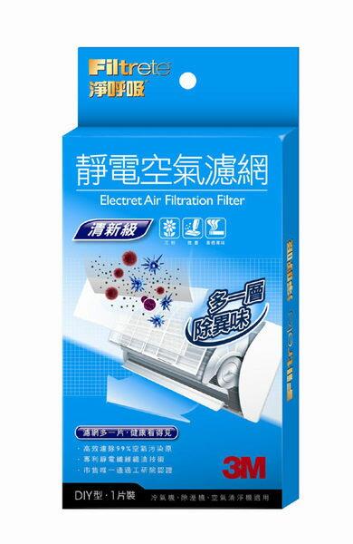 [淨園] 3M 淨呼吸清新級靜電空氣濾網一片包(9808-1-C) 冷氣機、除濕機、空氣清靜機適用