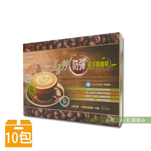 肯寶KB99防彈綠拿鐵咖啡(10包盒)_防彈咖啡