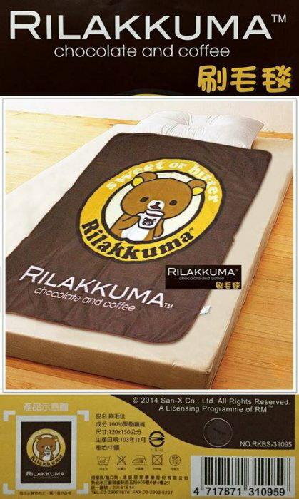 權世界@汽車用品 日本 Rilakkuma 懶懶熊/拉拉熊 喝咖啡 刷毛毯 冷氣毯 舒眠被 RKBS-31095