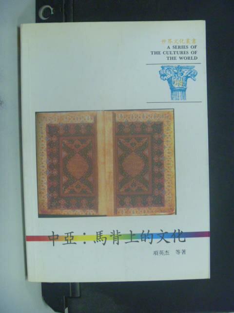 【書寶二手書T4/地理_IBV】世界文化叢書(38)-中亞:馬背上的文化_項英杰