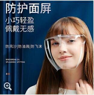 防曬面罩防霧高清透明舒適護目鏡時尚防飛沫廚房防油煙防護鏡男女  三福百貨