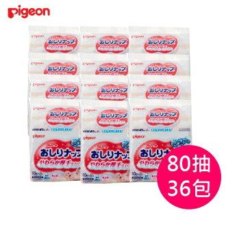 【夏日下殺1箱36包$1650】日本【Pigeon 貝親】加厚型純水濕巾(80抽/36包入)