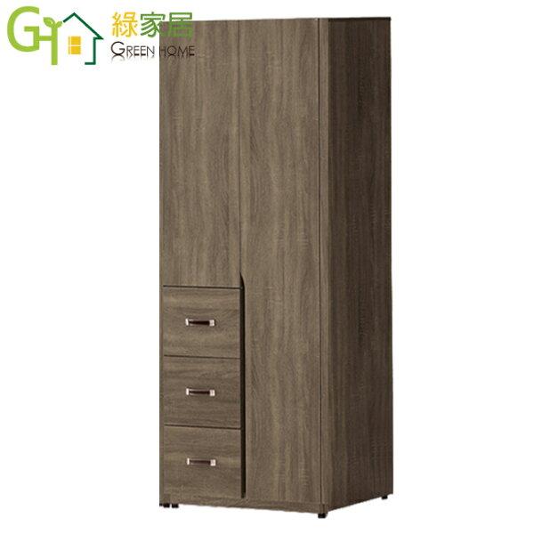 【綠家居】瑪格莉時尚2.5尺二門衣櫃收納櫃組合(吊衣桿+開放層格+三抽屜)
