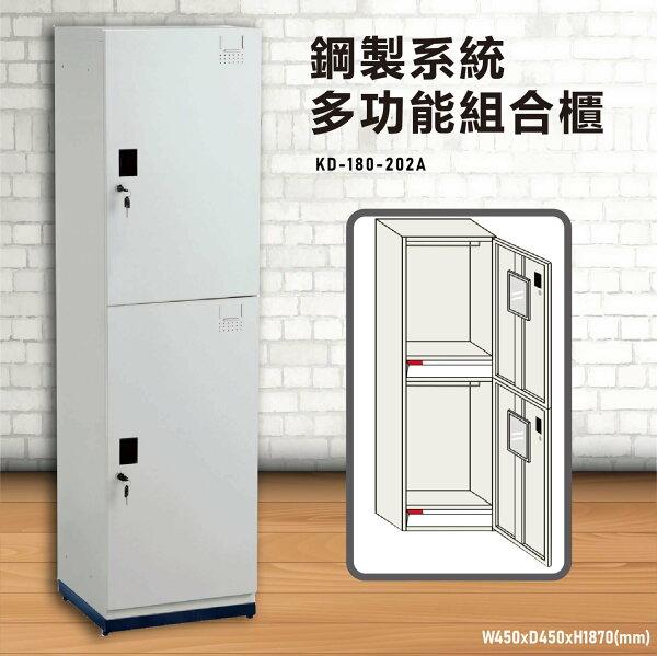 『TW品質保證』KD-180-202A【大富】多用途鋼製組合式置物櫃衣櫃鞋櫃置物櫃零件存放分類任意組合櫃子