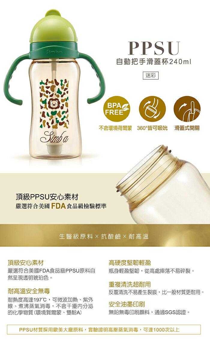 辛巴 PPSU自動把手滑蓋杯(迷彩) -  240ml『121婦嬰用品館』 2