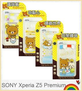 SONYXperiaZ5Premium拉拉熊正版授權軟膠透明殼彩繪手機殼保護殼手機套保護套