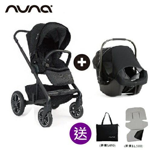【超值組加贈涼感墊+手提袋】荷蘭【Nuna】MIXX 三合一雙向嬰幼兒手推車(灰色)+PIPA提籃