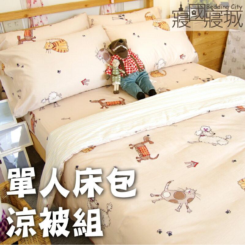 單人床包涼被3件組-布萊梅家族 【精梳純棉、吸濕排汗、觸感升級】台灣製造 # 寢國寢城 0