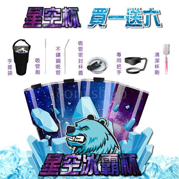 coni shop:【conishop】星空杯買一送六配件套組900ml冰霸杯送吸管式杯蓋保冰杯保溫杯不鏽鋼吸管YETI