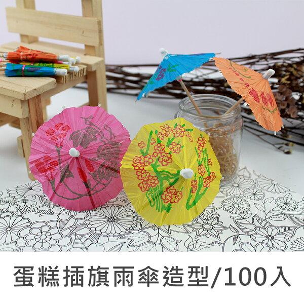 珠友DE-20010派對佈置-蛋糕插旗雨傘造型紙傘水果叉擺盤裝飾100入