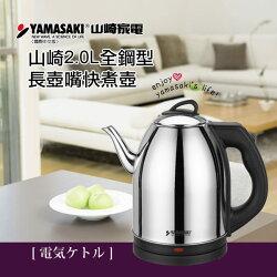 【YAMASAKI山崎家電】2.0L全鋼型長壺嘴快煮壺SK-2828S