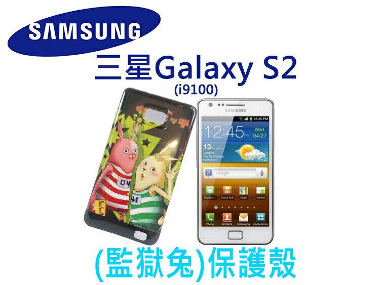 SAMSUNG GALAXY S2 I9100 手機保護殼 三星保護蓋 背蓋 背殼 監獄兔 普亭x基廉列克