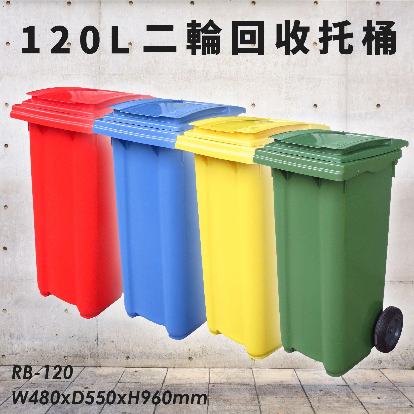 必購網 公共清潔➤RB-120 二輪回收托桶(120公升) 歐洲進口製造 垃圾桶 分類桶 資源回收桶 清潔車 垃圾子車 環保