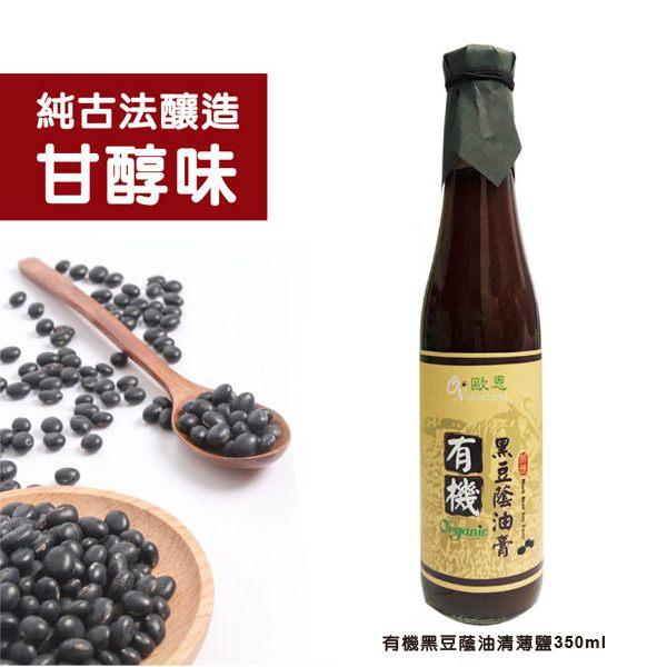 【歐恩】有機黑豆蔭油膏420ml