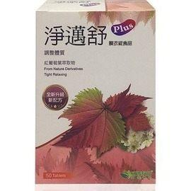威瑪舒培淨邁舒淨脈舒PLUS加強版50粒盒◆德瑞健康家◆