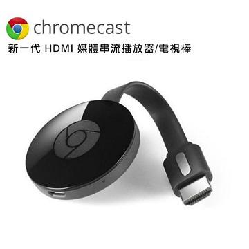 附發票 Google Chromecast V3 HDMI 媒體串流播放器 台灣公司貨