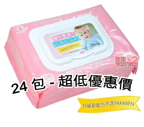 貝比Q 超純水嬰兒柔濕巾、濕紙巾超厚型80抽 「24包」超省錢好選擇