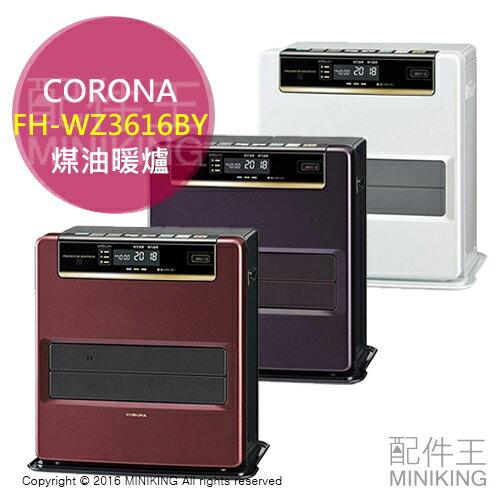 ~ 王~ 一年保 附中說 CORONA FH~WZ3616BY 煤油暖爐 13疊 三色 另