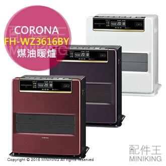 【配件王】代購 一年保 附中說 CORONA FH-WZ3616BY 煤油暖爐 13疊 三色 另 FH-WZ4615BY