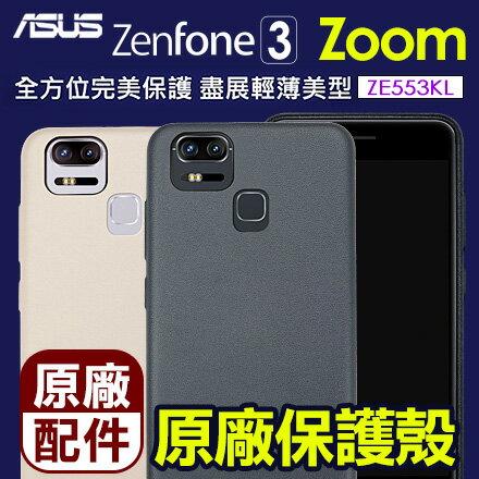 ASUS ZenFone 3 Zoom ZE553KL 原廠保護殼 手機殼