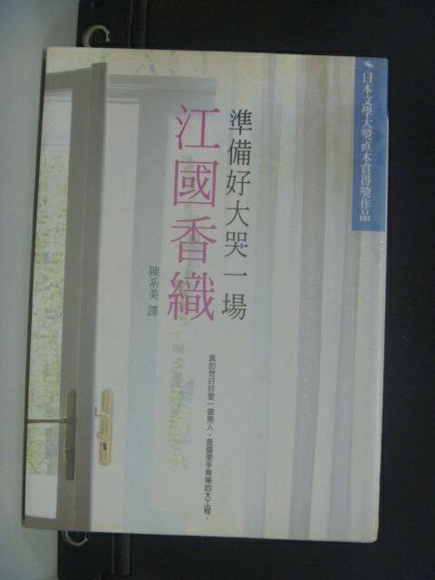 【書寶二手書T6/翻譯小說_NHU】準備好大哭一場_江國香織