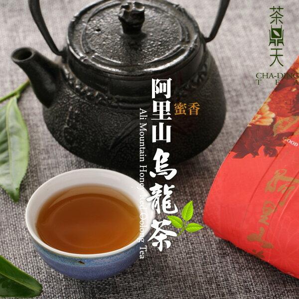 【茶鼎天】阿里山-特級手採蜜香烏龍茶-1斤組(150gx4包)天然不加香精的好蜜味! 醇厚滋味,喉韻甘醇!★ 0