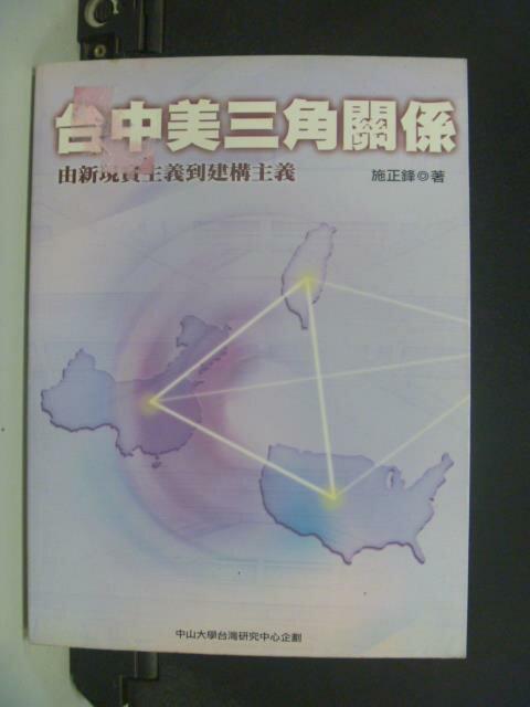 【書寶二手書T6/政治_GFI】台中美三角關係_施正鋒