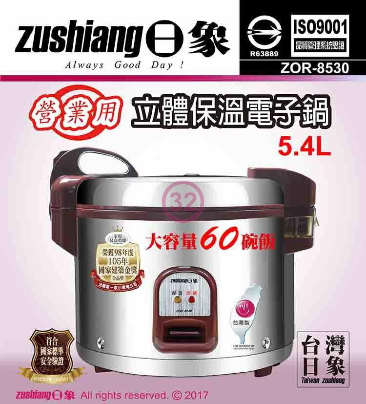 中華豪井 日象立體保溫電子鍋5.4L(60碗飯)30人份 ZOR-8530