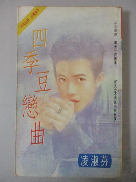 【書寶二手書T1/言情小說_GAZ】四季豆戀曲_凌淑芬